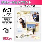 デコレーションプリント 6切サイズ ウェディング5 3画面 写真入り プリントのみ 結婚用 写真のプレゼントにもおすすめ