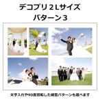 デコレーションプリント2Lサイズ 複数の画像を1枚にレイアウト 写真のプレゼントに 同窓会の写真 お子様の写真 ペットの写真