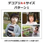 デコレーションプリントA4サイズ 複数の画像を1枚にレイアウト 写真のプレゼントに 同窓会の写真 お子様の写真 ペットの写真
