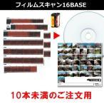 フィルムスキャン 16BASE 35ミリフィルム・APSフィルムをDVDに 10本未満のご注文用