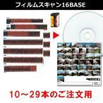 フィルムスキャン 16BASE 35ミリフィルム・APSフィルムをDVDに 10本〜29本までのご注文用