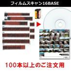 フィルムスキャン 16BASE 35ミリフィルム・APSフィルムをDVDに 100本以上のご注文用