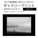 ギャラリープリント KGサイズ 高級額縁に入れたような写真プリント スマホやデジカメから作れます
