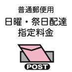 普通郵便用 日曜・祭日などの休日配達指定オプション 父の日当日 敬老の日当日配達をご希望される方