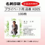 名刺印刷 プライベート用 品番K005 100枚 片面印刷 顔写真入り 校正OK 全国送料無料