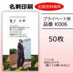 名刺印刷 プライベート用 品番K006 50枚 片面印刷 顔写真入り 校正OK 全国送料無料