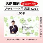 名刺印刷 プライベート用 品番K015 100枚 片面印刷 顔写真入り 校正OK 全国送料無料