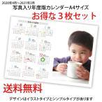 写真入りカレンダー 年度版 2020年4月〜2021年3月用 A4サイズ 3枚セット 銀塩印画紙タイプ 卒園・卒業記念用にもおすすめ 送料無料