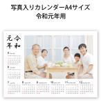 写真入りカレンダー 令和元年 2019年5月〜12月用 A4サイズ 銀塩印画紙タイプ 送料無料