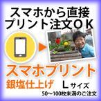 スマホから写真プリントLサイズ 50〜100枚未満のご注文用 ふちあり・ふちなし選択可 日付写し込み対応 スマホだけで注文できます 送料無料
