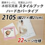 写真集 自分でレイアウトOK スタイルブック ハードカバー 210Sサイズ 22ページ 長期保存向き フォトブック