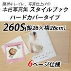 写真集 自分でレイアウトOK スタイルブック ハードカバー 260Sサイズ 6ページ 長期保存向き フォトブック