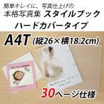 ショッピング写真 写真集 自分でレイアウトOK スタイルブック ハードカバー A4Tサイズ 30ページ 長期保存向き フォトブック 送料無料