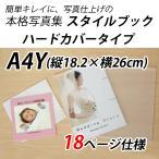 写真集 自分でレイアウトOK スタイルブック ハードカバー A4Yサイズ 18ページ 長期保存向き フォトブック