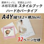 ショッピング写真 写真集 自分でレイアウトOK スタイルブック ハードカバー A4Yサイズ 32ページ 長期保存向き フォトブック 送料無料