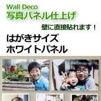 壁アルバム ウォールデコ はがきサイズ フォトパネル仕上げ 壁に直接貼れる お客様の写真でつくる 写真プリント 展示用 ウエルカムボードにもおすすめ