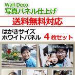 壁アルバム ウオールデコ はがきサイズ フォトパネル仕上げ4枚セット 壁に直接貼れる お客様の写真でつくる 写真プリント 展示用 送料無料