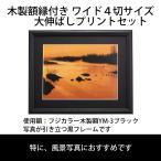 大伸ばし ワイド4切サイズ 木製額縁YM3ブラックセット 写真引き伸ばしプリント 風景写真におすすめ 宅配便発送