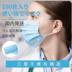 国内発送 マスク 100枚入り 使い捨てマスク 短納期 男女兼用 3層構造 袋包装 ブルー 花粉対策 使い捨て 入荷 PM2.5 ウィルス飛沫対策