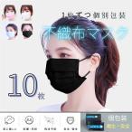 マスク 個包装 不織布マスク 10枚 新色追加 在庫あり 使い捨てマスク 男女兼用 3層構造 ウィルス予防 花粉症対策 風邪対策 9色