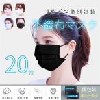 マスク 個包装  不織布マスク 20枚 新色追加 在庫あり 使い捨てマスク 男女兼用 3層構造 ウィルス予防 花粉症対策 風邪対策 9色