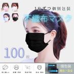 マスク 個包装  不織布マスク 100枚 新色追加 在庫あり 使い捨てマスク 男女兼用 3層構造 ウィルス予防 花粉症対策 風邪対策 9色
