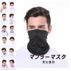マスク マスクスカーフ ネックウォーマー フェースマスク マフラーマスク 無地 男女兼用 ストール 粉塵 UV 紫外線 飛沫対策 ウイルス予防