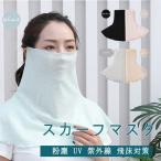 マスク フェースマスク マスクスカーフ 無地 レディース マフラーマスク スカーフ ストール 大人 可愛い 洋服 粉塵 UV 紫外線 飛沫対策 ウイルス予防