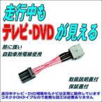 ホンダ ライフ JC1・JC2 H20.11〜H22.11 メーカーオプションナビ用ハーネス