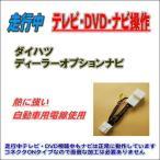 NSZM-W64D(N171) 走行中のテレビ・DVD視聴・ナビ操作が可能になるハーネスキット