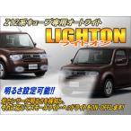 Z12系キューブ専用 オートライト【ライトオン】 Ver3.0