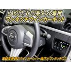 LA600/610系タント専用(前期) ワンタッチウインカーキット Ver1.0