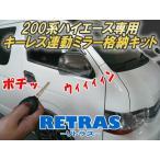 200系ハイエース専用(4型)キーレス連動ミラー格納キット【リトラス】 Ver4.0