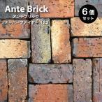 アンティークレンガ 古煉瓦 赤 茶 ヴィンテージ ブリック ガーデニング 炉台 炉壁 家具 DIY(アンテブリック オーバーファイヤー 123 ケース(6個入)販売)