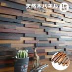 ウッド パネル 壁材 古木 ヴィンテージ 木材 壁材で簡単DIYタイル レンガ ブリック (セラオールドトゥリー KB630R-R-GRSH シート販売)の画像