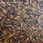 ウッド 壁材 古木 ヴィンテージ 木材 壁材で簡単DIYタイル レンガ ブリック (セラオールドトゥリー KS300-GRMO シート販売)の画像
