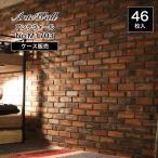 ヴィンテージレンガ  レンガ 壁用 アンティークレンガ ブリック レトロレンガ ブリック(アンテウォール M1703 ケース(46枚)販売)