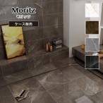 大理石調の模様が上品な磨きタイル・床タイル(モリッツ 600角 全色 ケース(4枚)販売)