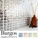 ガラスモザイク ブルゴス 全色 シート販売  キッチンタイル モザイクタイル 壁用 タイル 玄関タイル 浴室タイルでお洒落にDIY