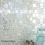 ガラス タイル ガラスモザイク モザイクタイル キッチンタイル 浴室タイル 壁材(トゥーロングラス 全色 シート販売)