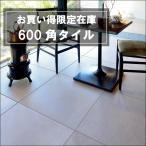 (アウトレット)600角タイル 600角タイル タイル床 タイル ウッドタイル 玄関タイルでお店や自宅を飾ろう(IBT600OA600角 全色 ケース(4枚)販売)