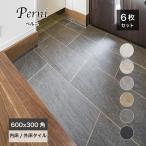 床用 タイル 天然石風 床タイル 玄関タイル 床材(ペルニ 600×300角 全色 ケース販売)