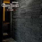 石積み風 セメント系擬石 自然の風合い DIY 高級感 外壁 内壁(コアロック ブラック 全サイズS/M/L ケース販売)