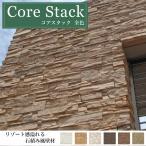 石積み風 セメント系擬石 天然石風 壁材 タイル ストーン ブリックでDIY【コアスタック 全色 ケース(0.6m2)販売】