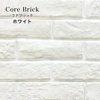 レンガ タイル 壁用 ブリックタイル 軽量レンガ ブリ