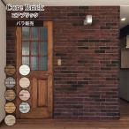 レンガ タイル 壁用 コアブリック 全色 バラ販売  ブ