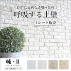 純・2 〜ボーダータイプ〜【326×316角ユニットバラ売り/1平米=1ユニット】