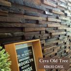 古木の連結ユニット壁材!セラオールドトゥリー KB630-DASL。DIYやリノベーションに最適な壁材。意匠性と施工性を兼ね備えた立体感のある商品