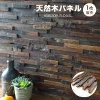 ウッド 壁材 古木 ヴィンテージ 木材 壁材で簡単DIYタイル レンガ ブリック (セラオールドトゥリー KB630R-R-DASL シート販売)
