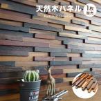 ウッド 壁材 古木 ヴィンテージ 木材 壁材で簡単DIYタイル レンガ ブリック 【セラオールドトゥリー KB630R-R-GRSH シート販売】